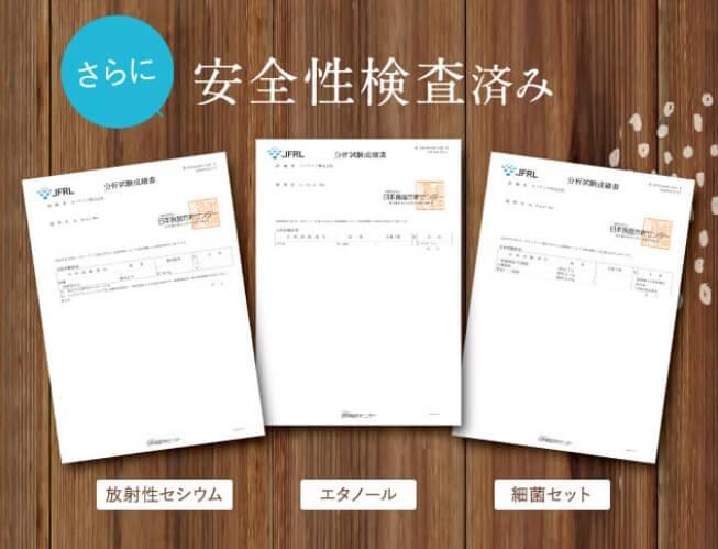"""""""さらに""""安全性検査済み[放射性セシウム・エタノール・細菌セット]"""